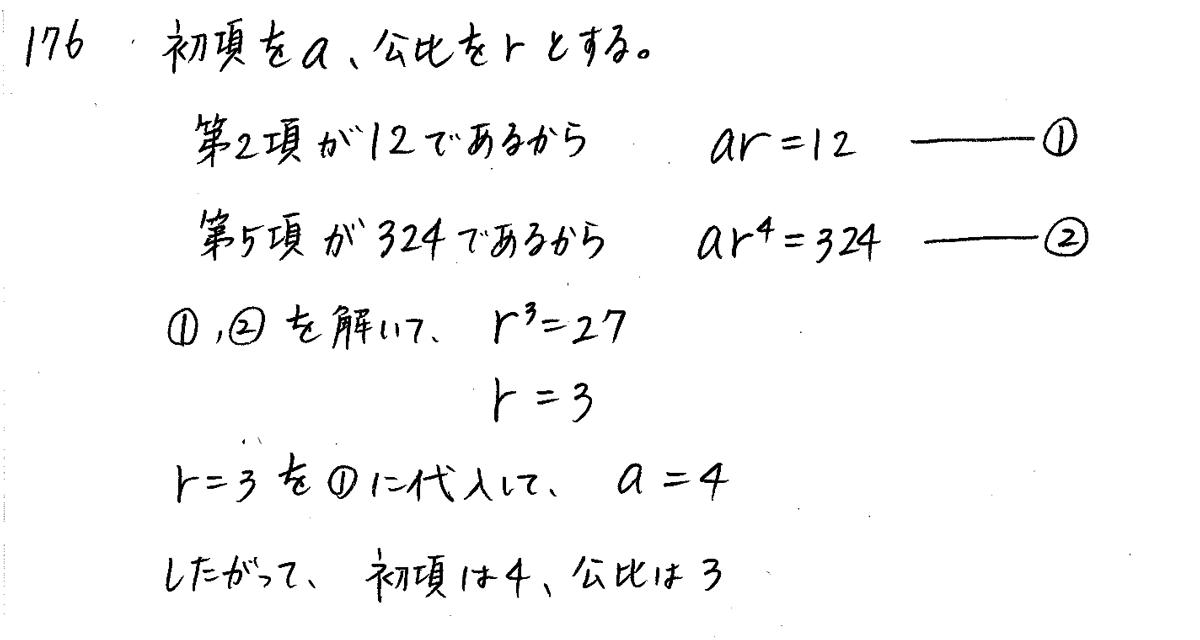 クリアー数学B-176解答