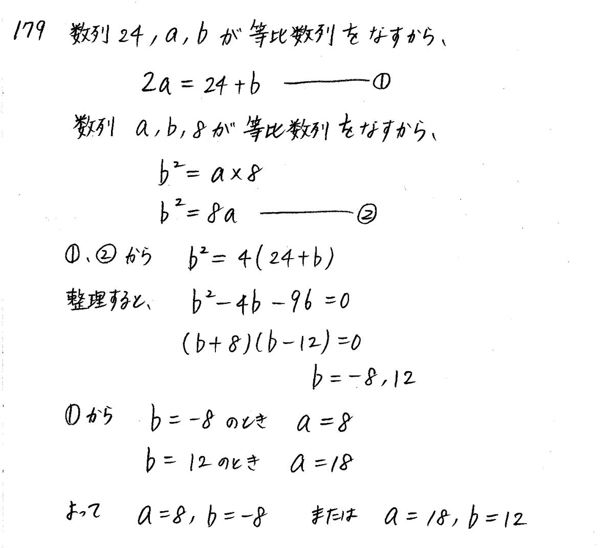 クリアー数学B-179解答