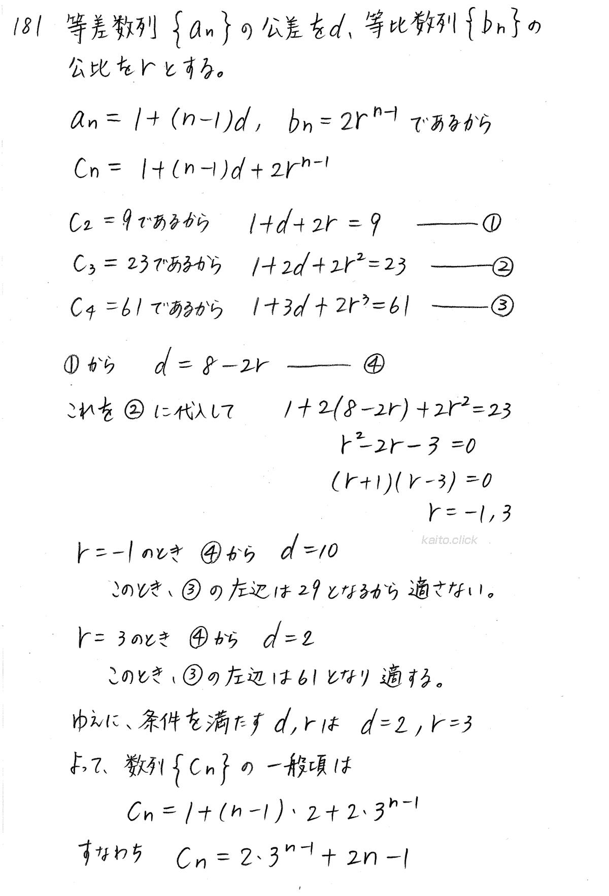 クリアー数学B-181解答