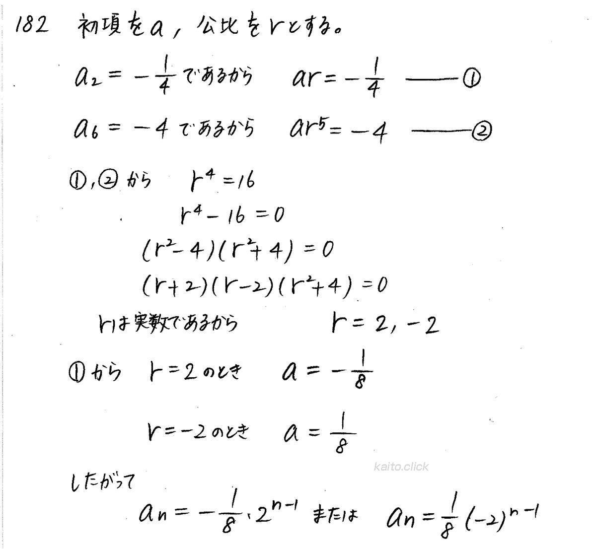 クリアー数学B-182解答