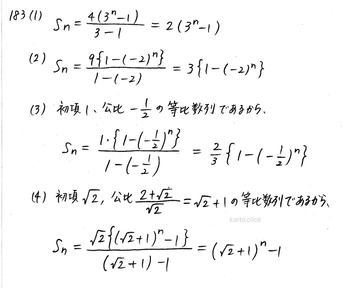 クリアー数学B-183解答