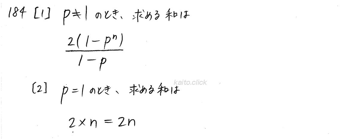 クリアー数学B-184解答