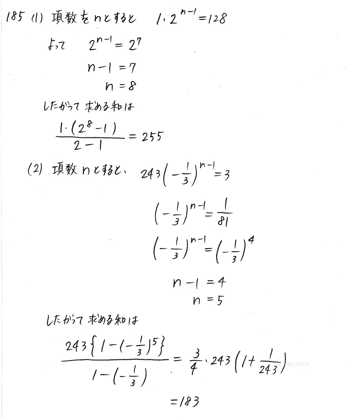 クリアー数学B-185解答