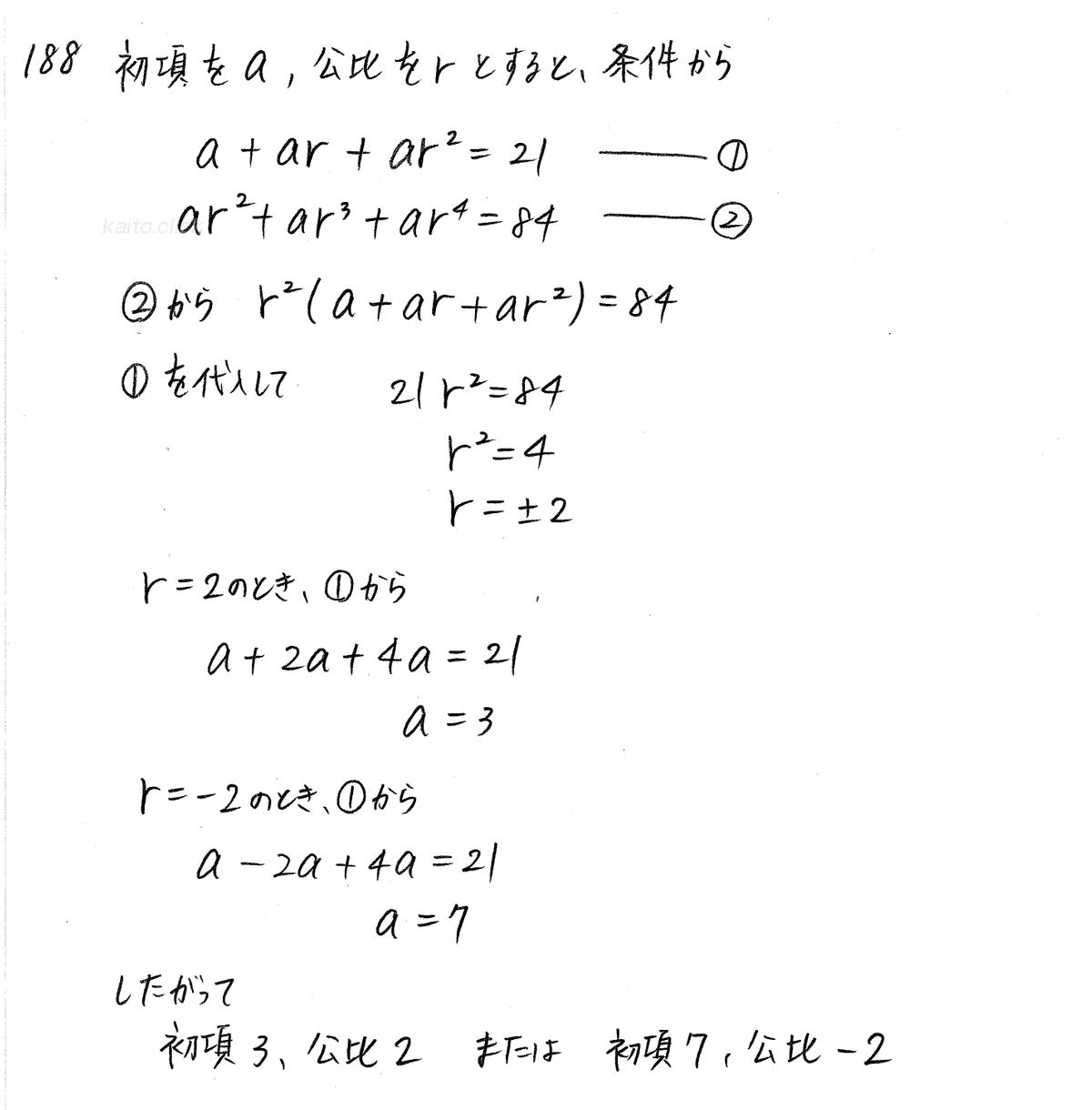 クリアー数学B-188解答