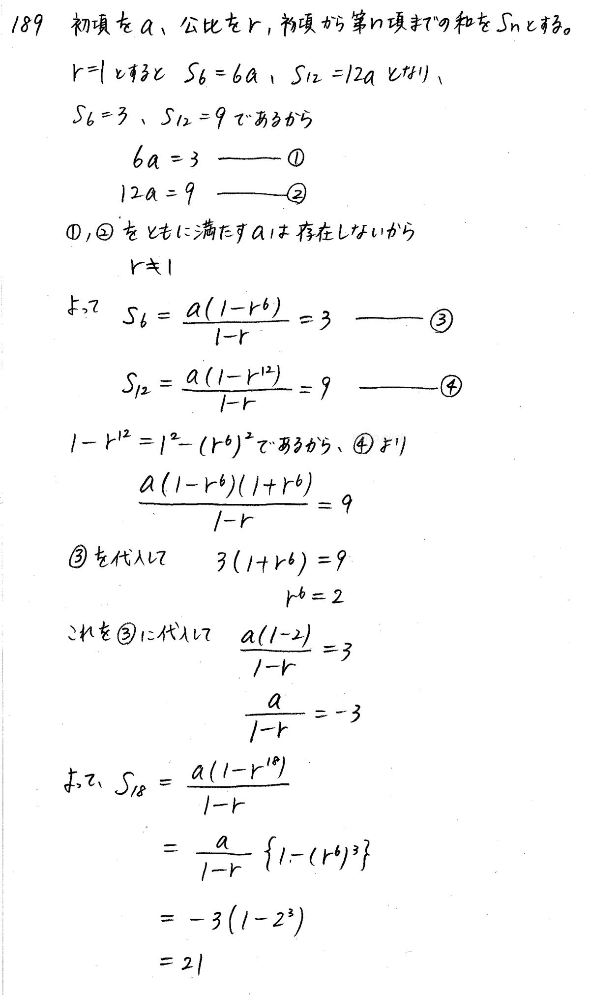 クリアー数学B-189解答