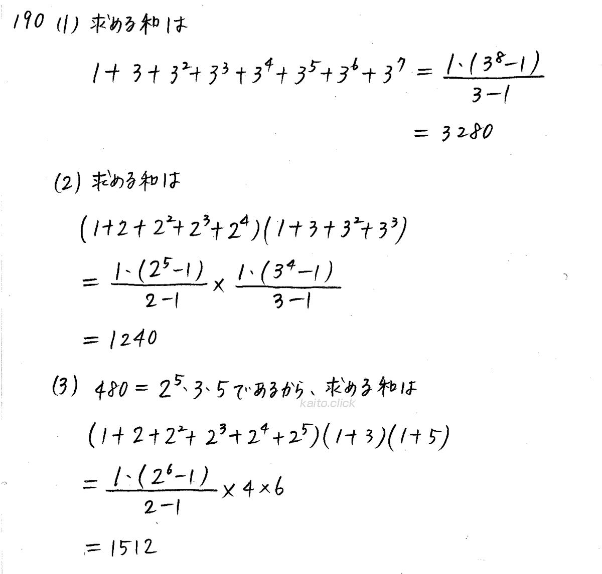 クリアー数学B-190解答