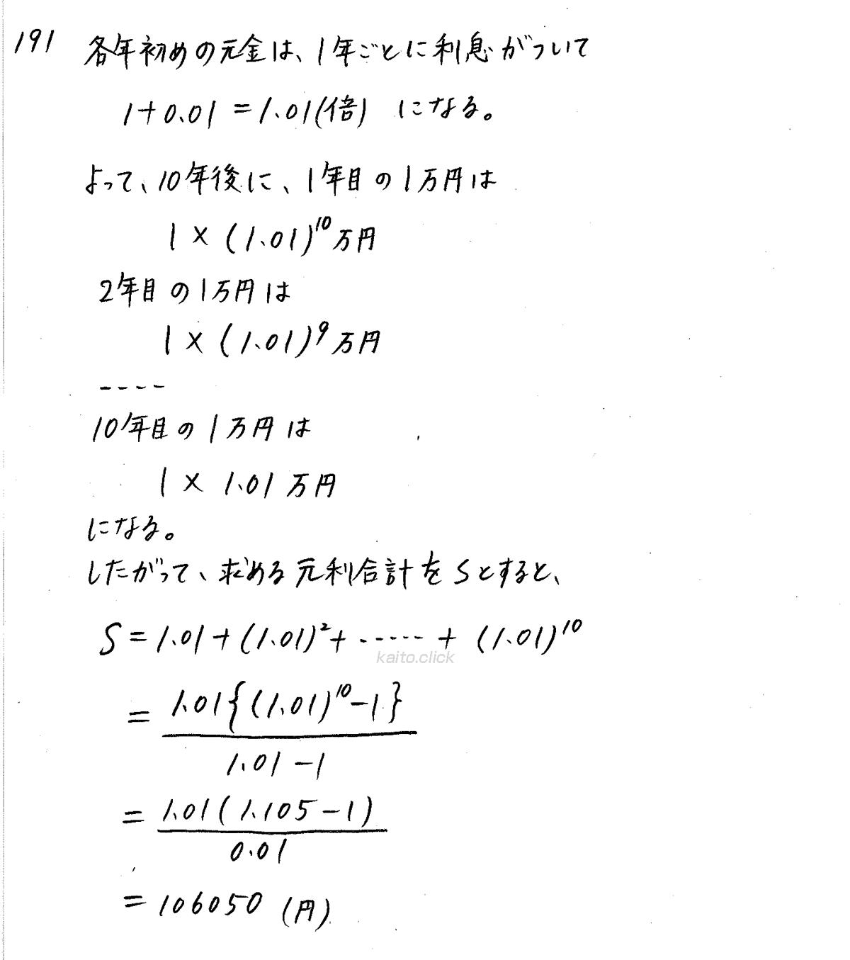 クリアー数学B-191解答