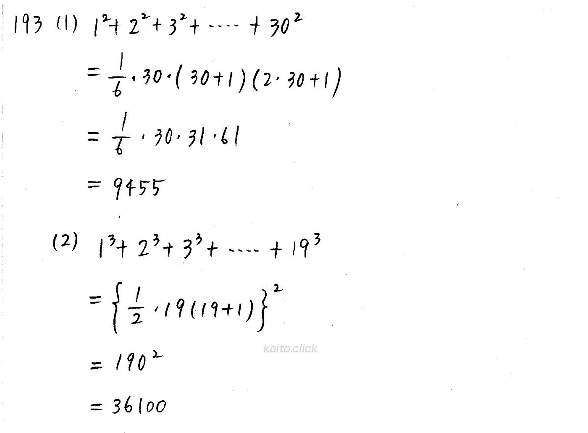 クリアー数学B-193解答
