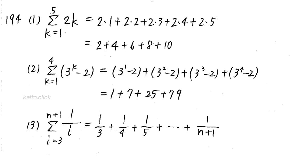 クリアー数学B-194解答