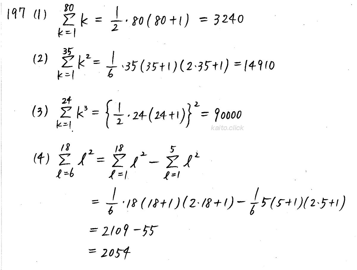 クリアー数学B-197解答