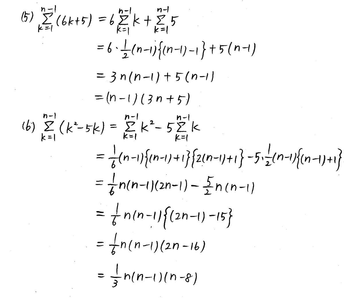 クリアー数学B-198解答