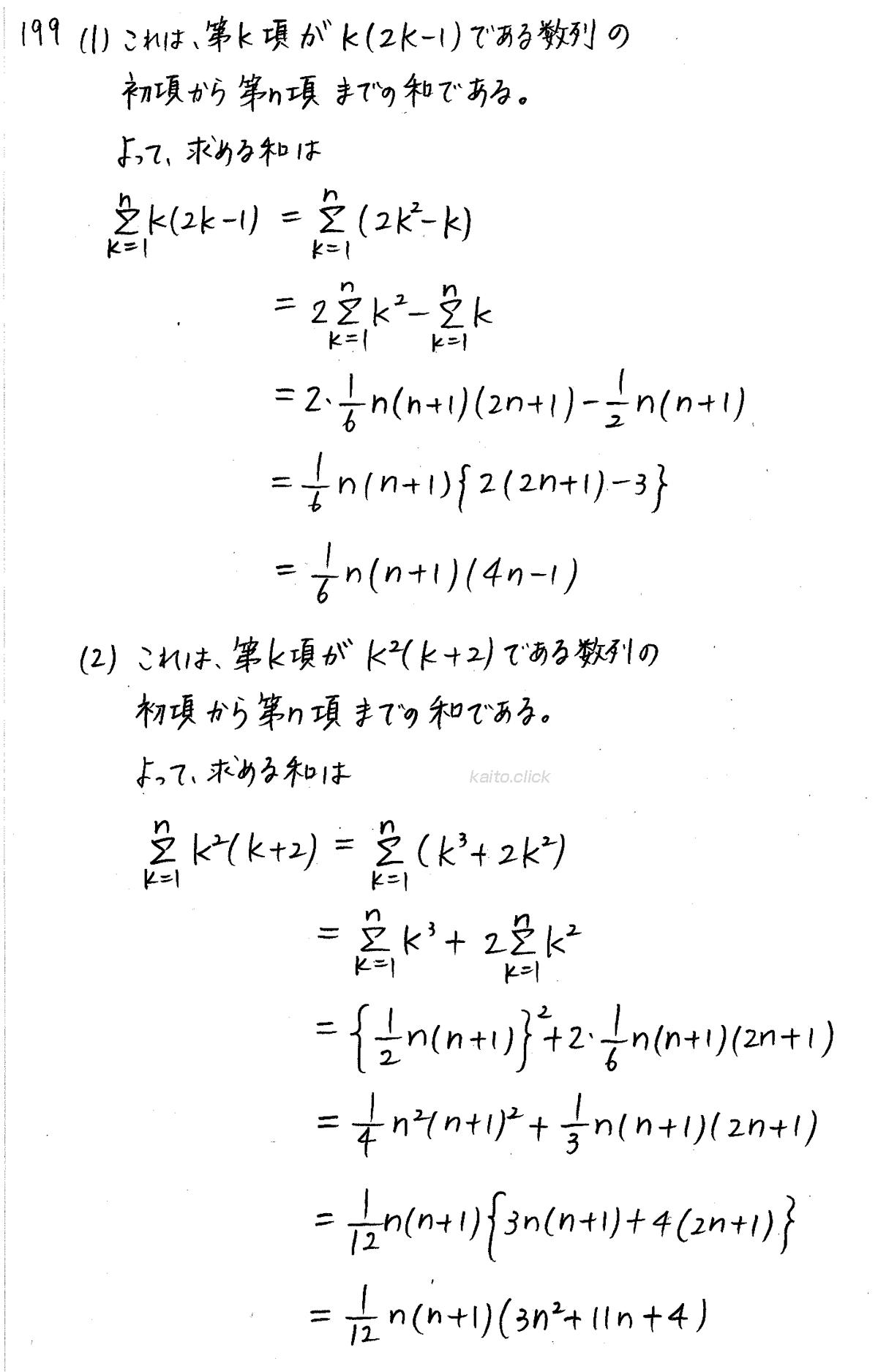 クリアー数学B-199解答