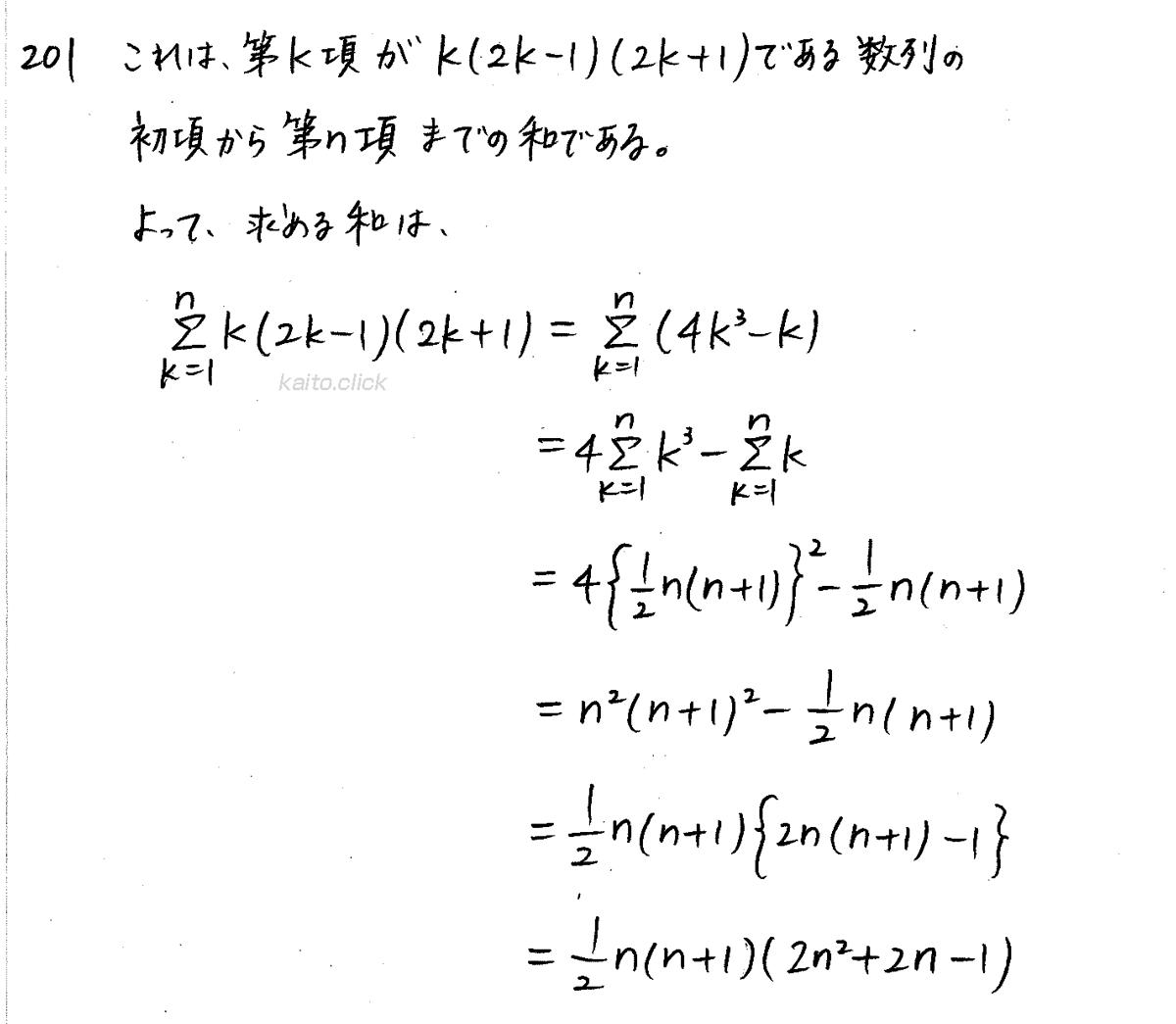 クリアー数学B-201解答