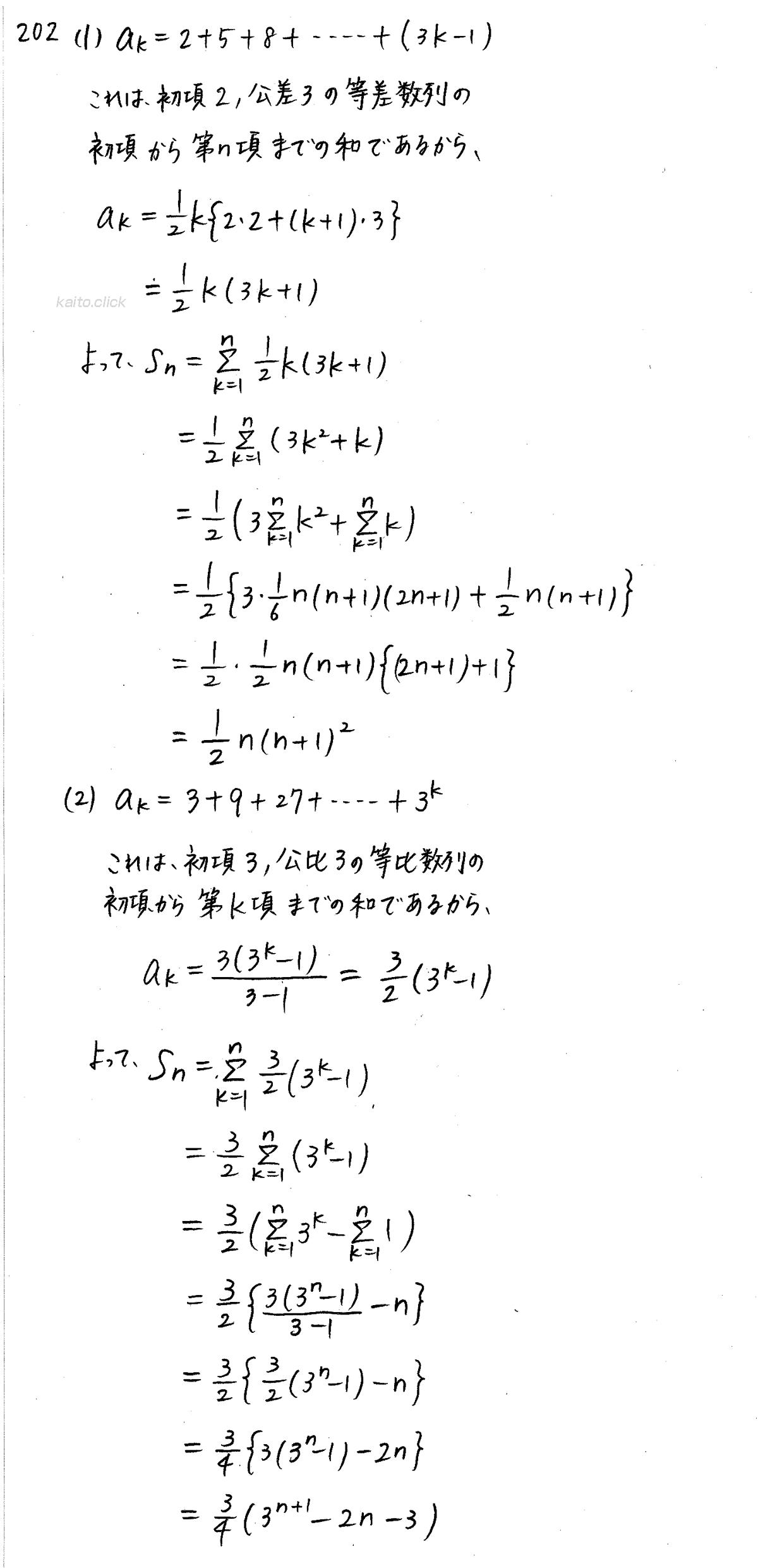 クリアー数学B-202解答