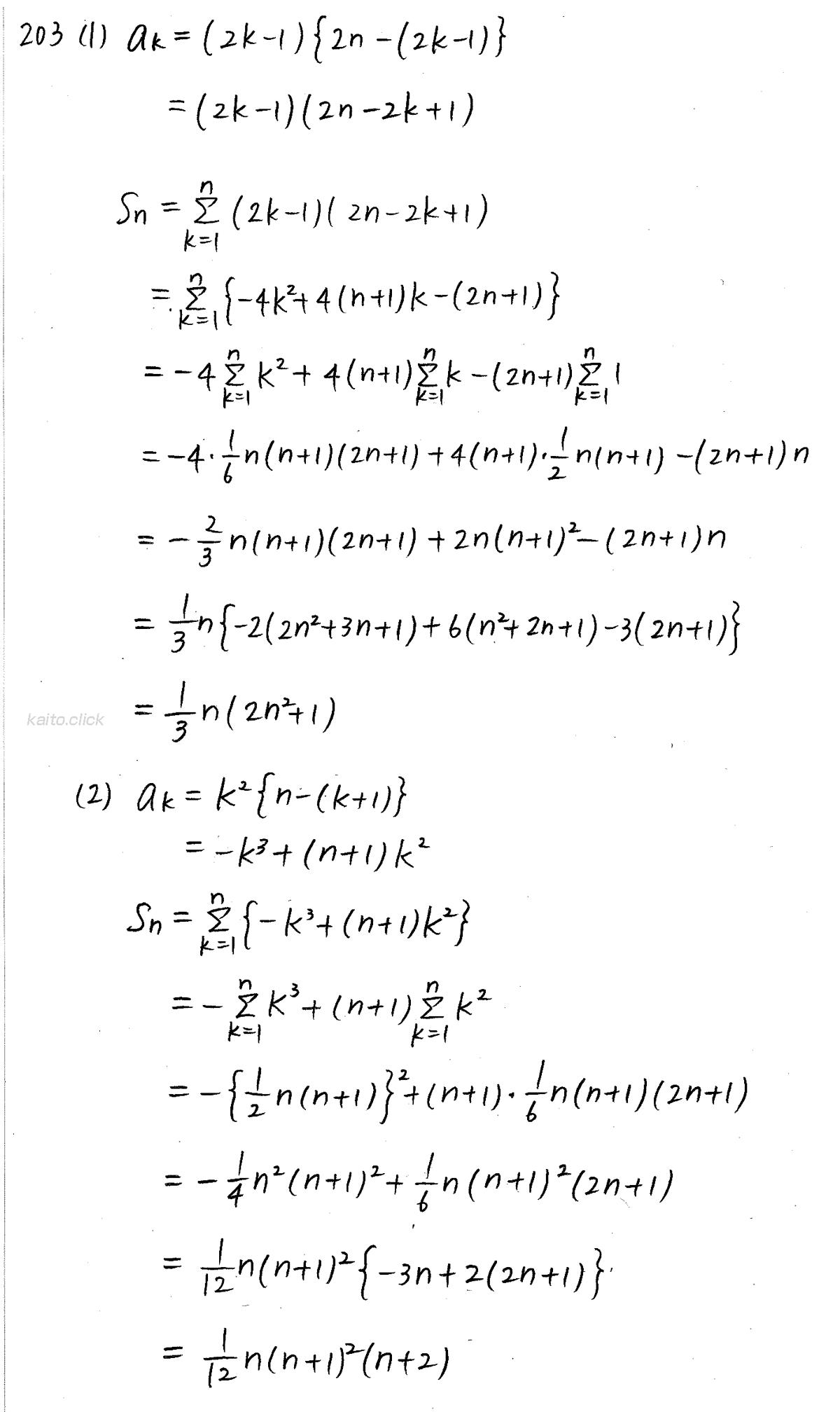 クリアー数学B-203解答