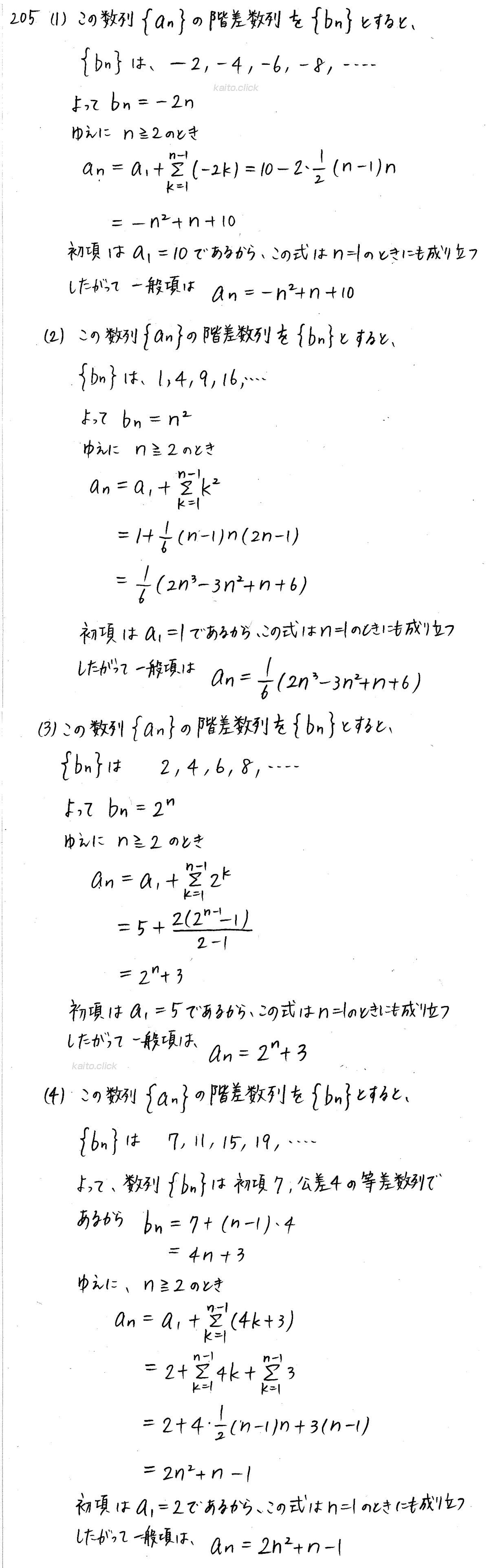 クリアー数学B-205解答