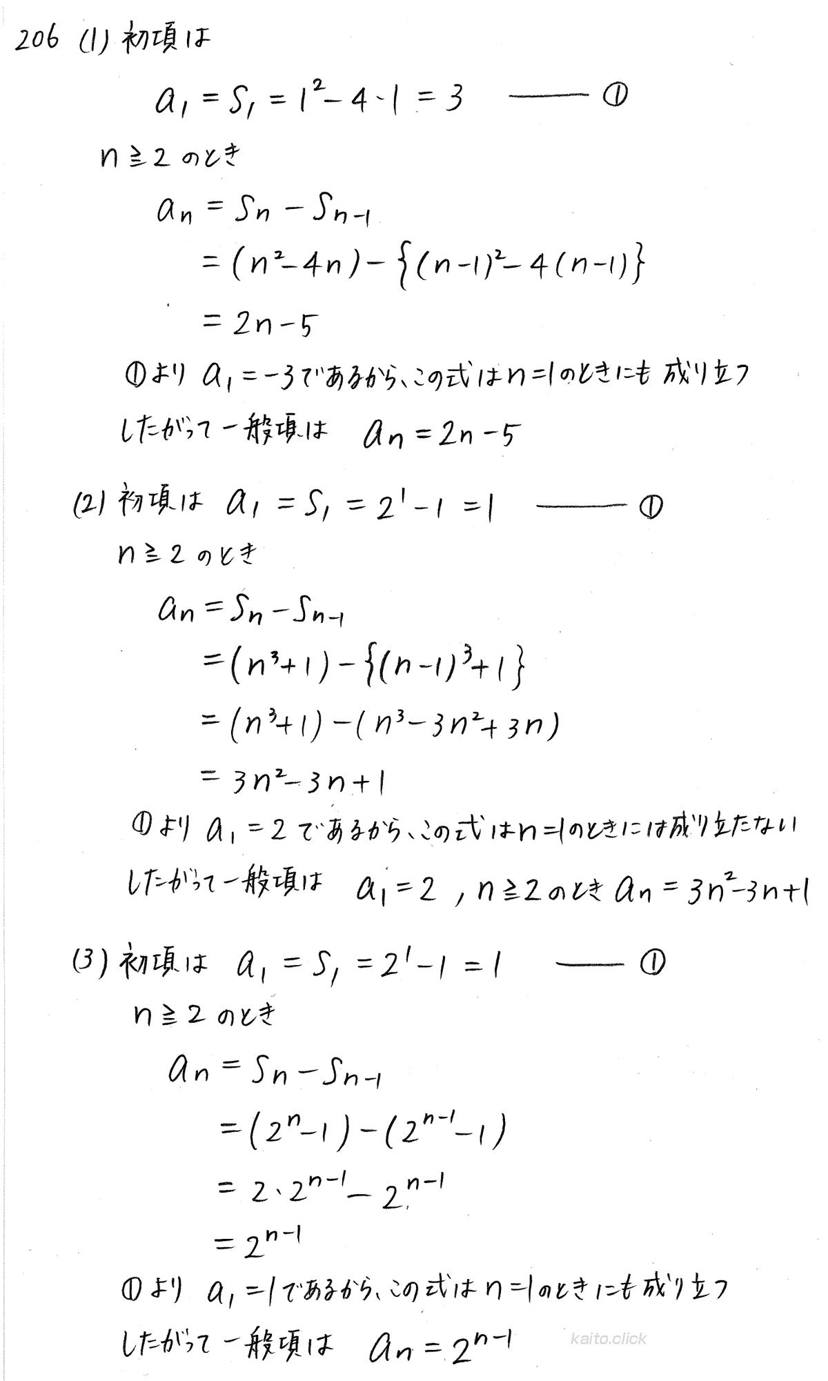 クリアー数学B-206解答