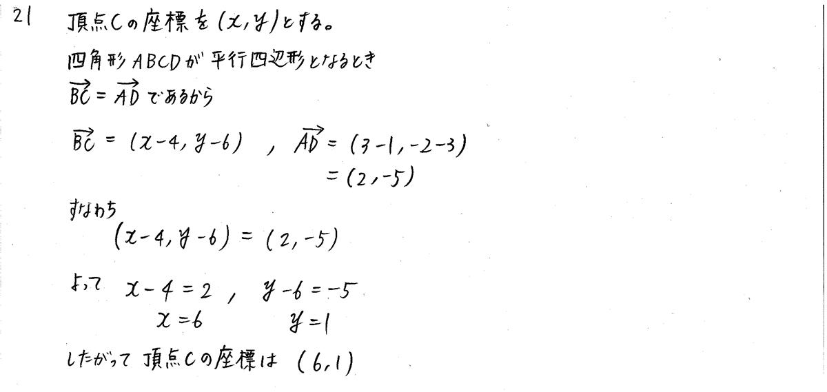クリアー数学B-21解答