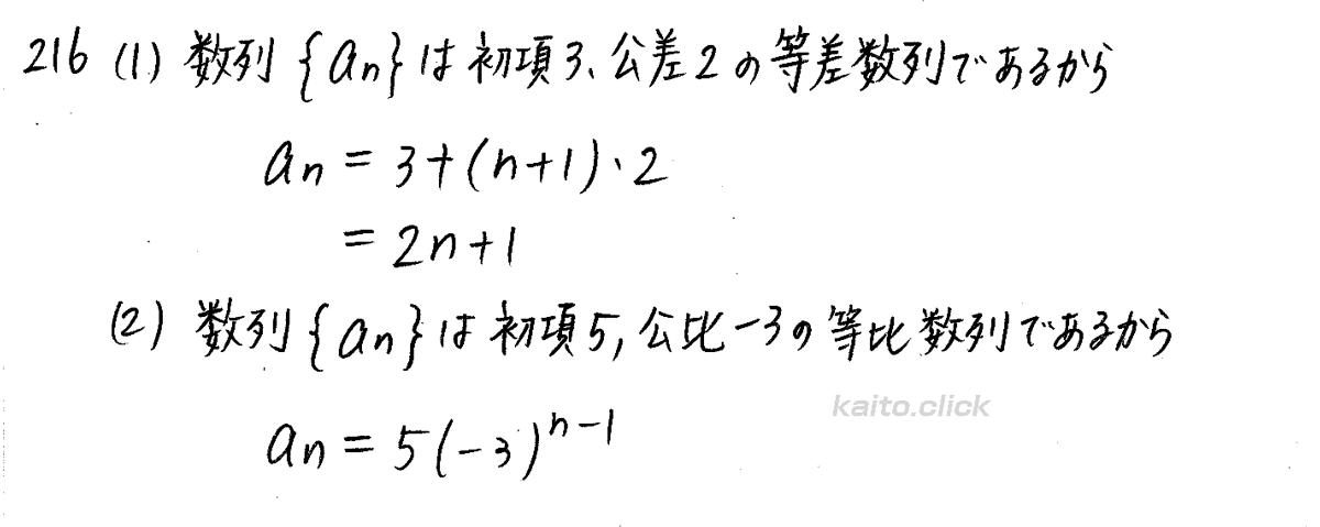 クリアー数学B-216解答