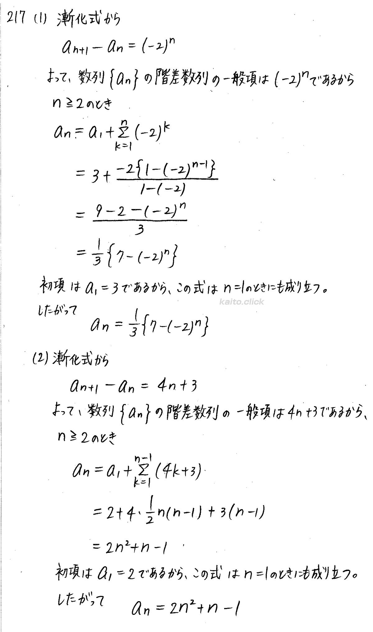 クリアー数学B-217解答