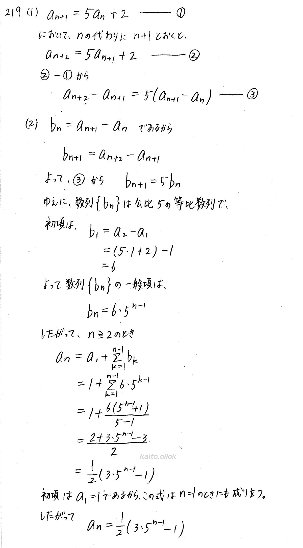 クリアー数学B-219解答