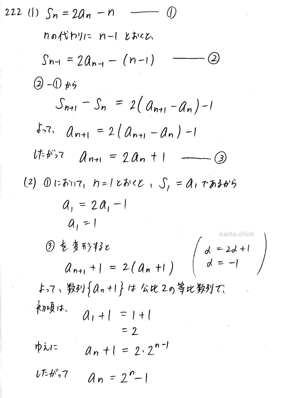 クリアー数学B-222解答