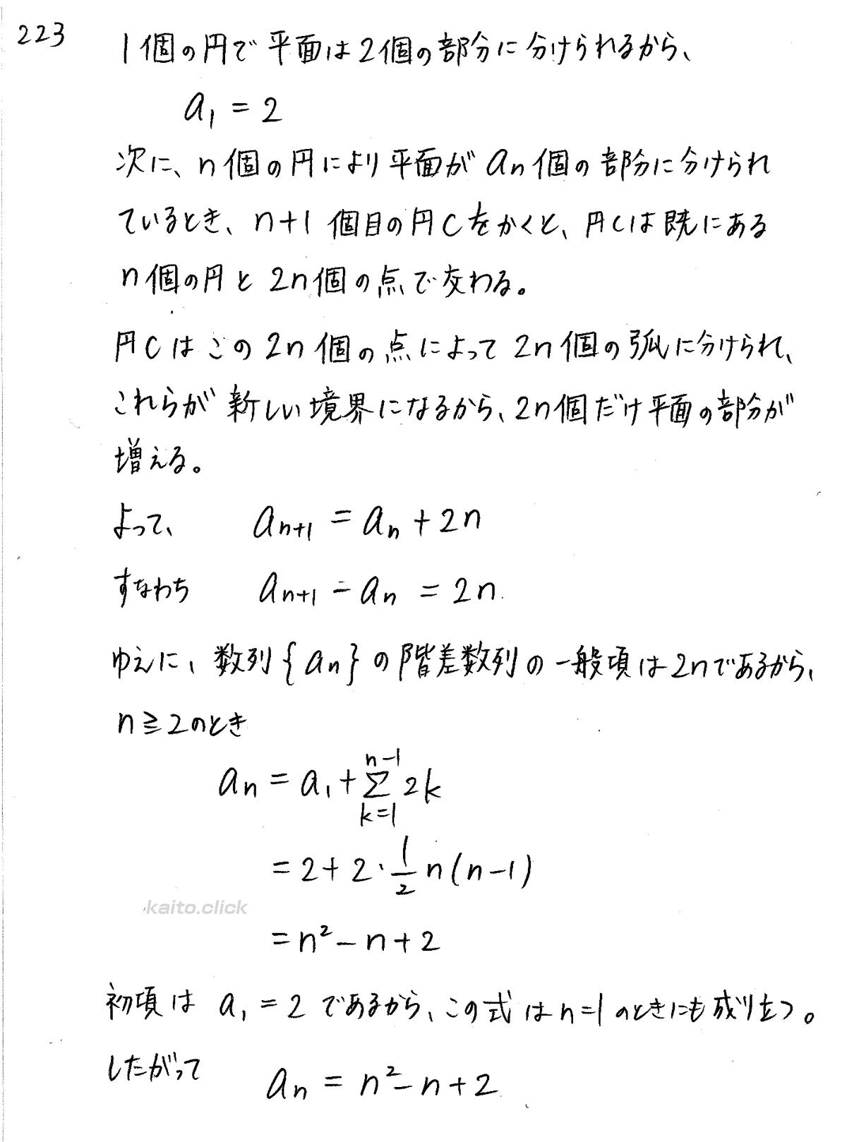 クリアー数学B-223解答