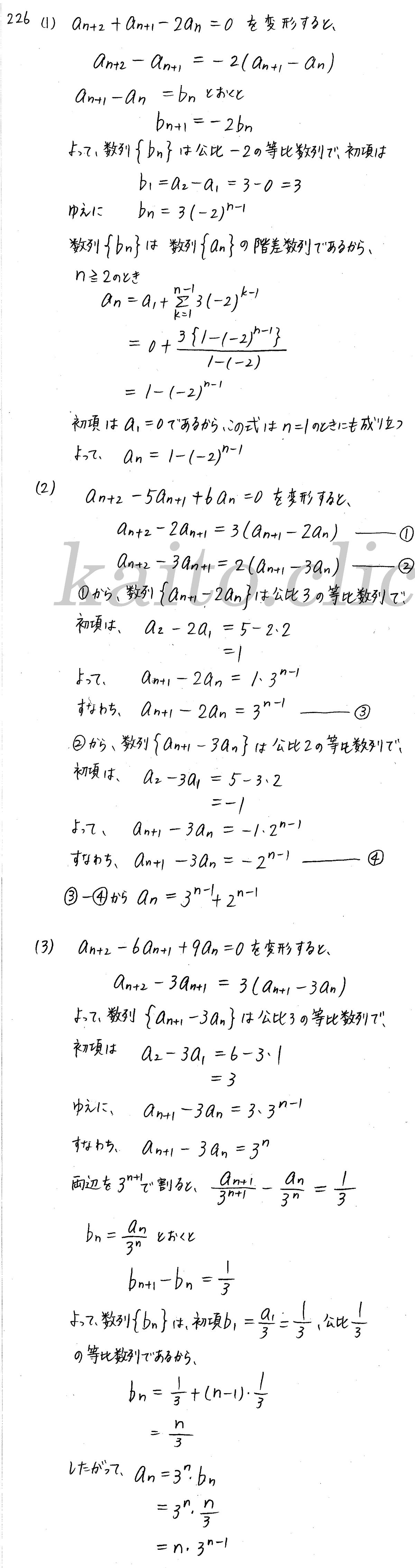 クリアー数学B-226解答