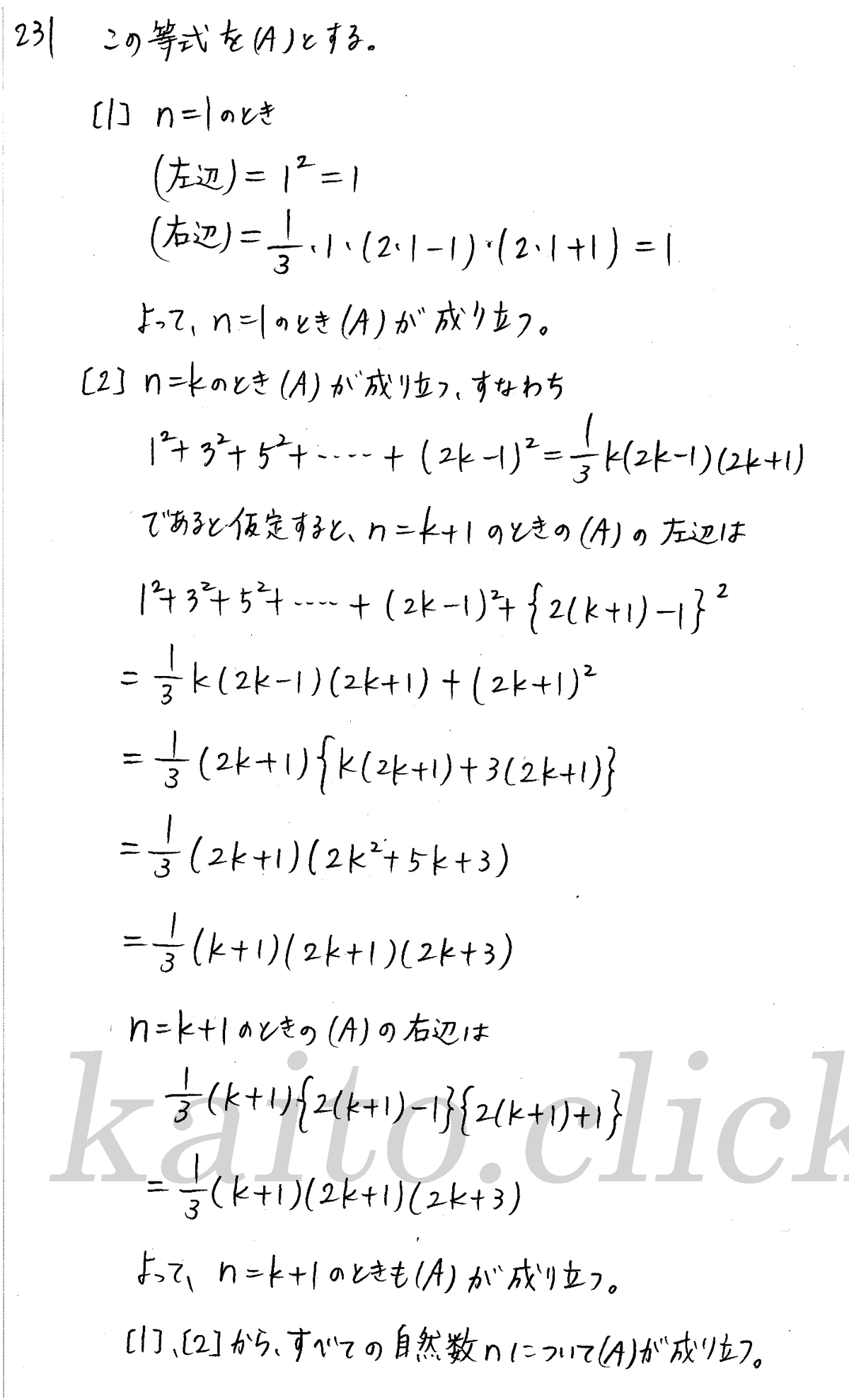 クリアー数学B-231解答