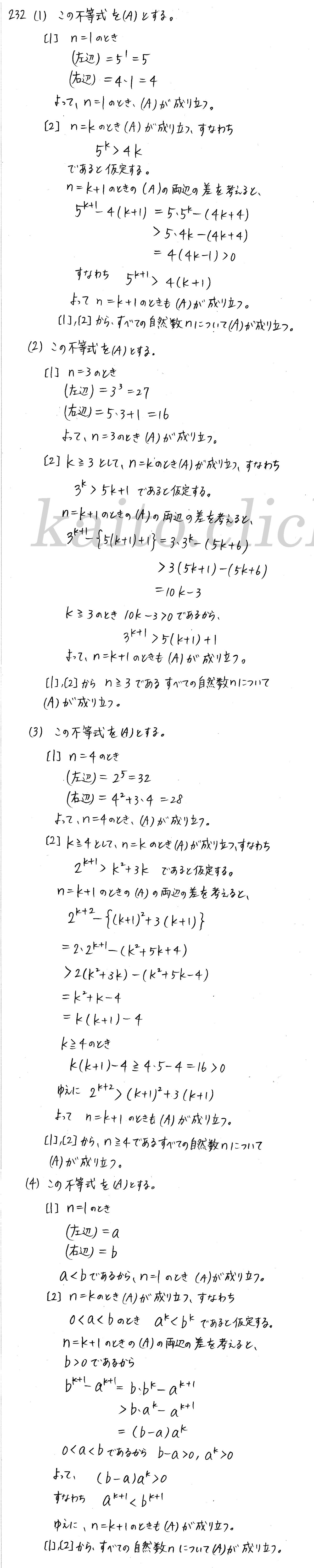 クリアー数学B-232解答