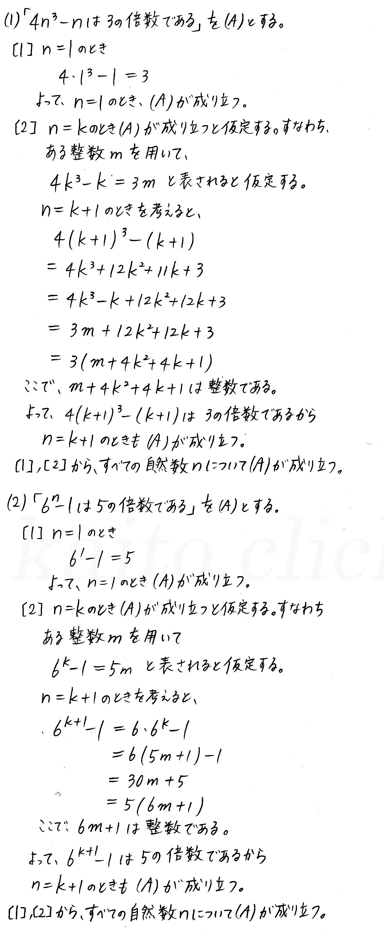 クリアー数学B-233解答