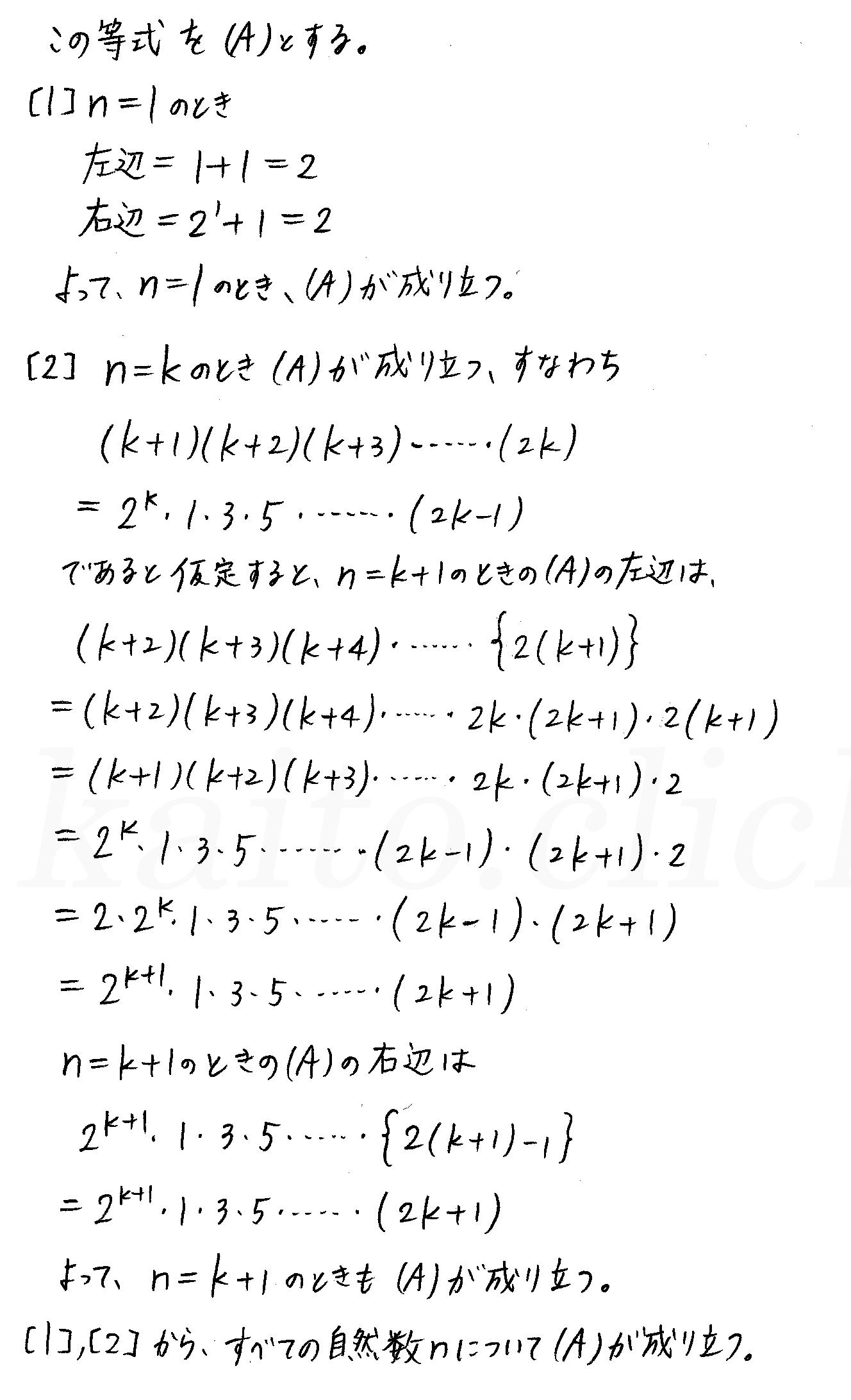 クリアー数学B-234解答