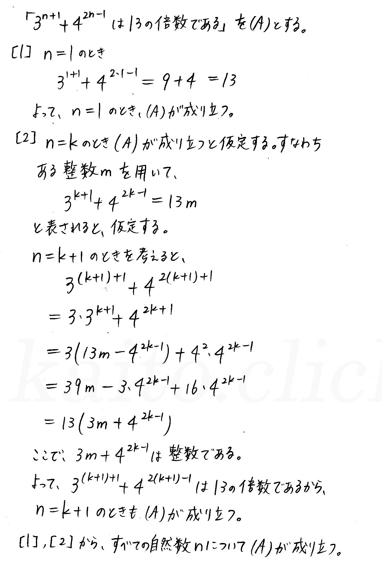 クリアー数学B-237解答
