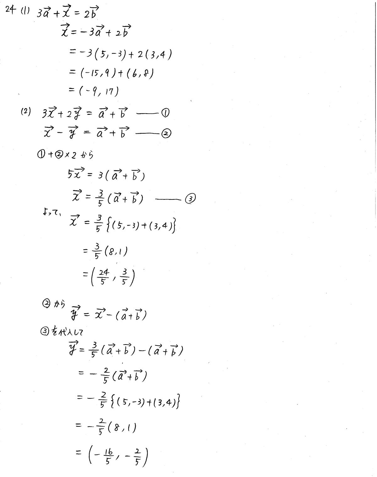 クリアー数学B-24解答