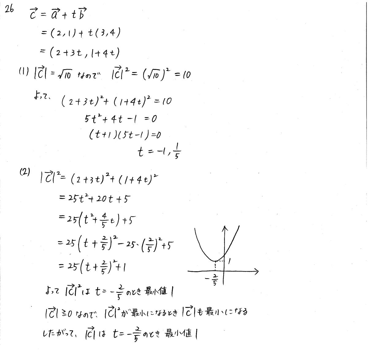 クリアー数学B-26解答