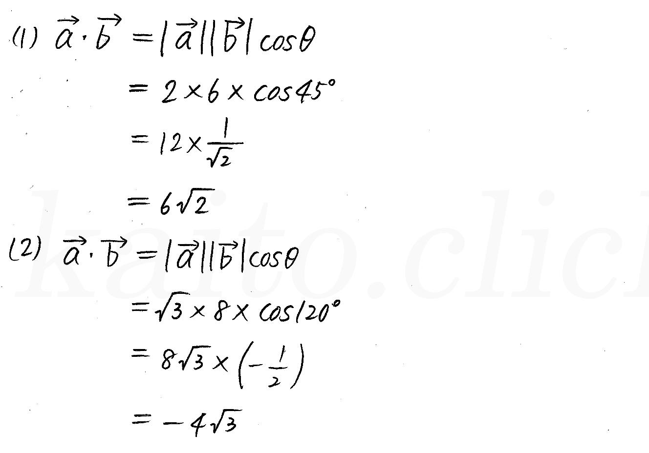 クリアー数学B-27解答