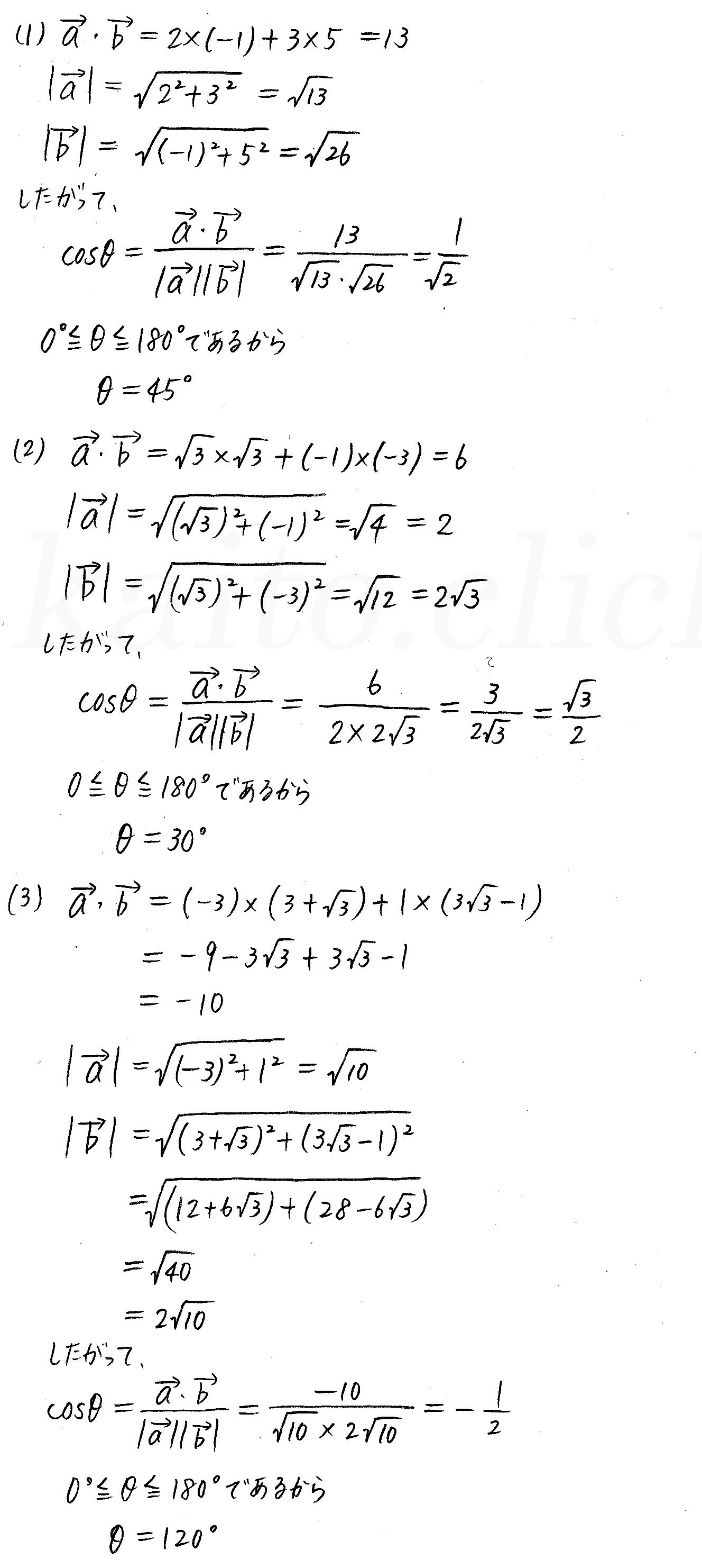 クリアー数学B-28解答