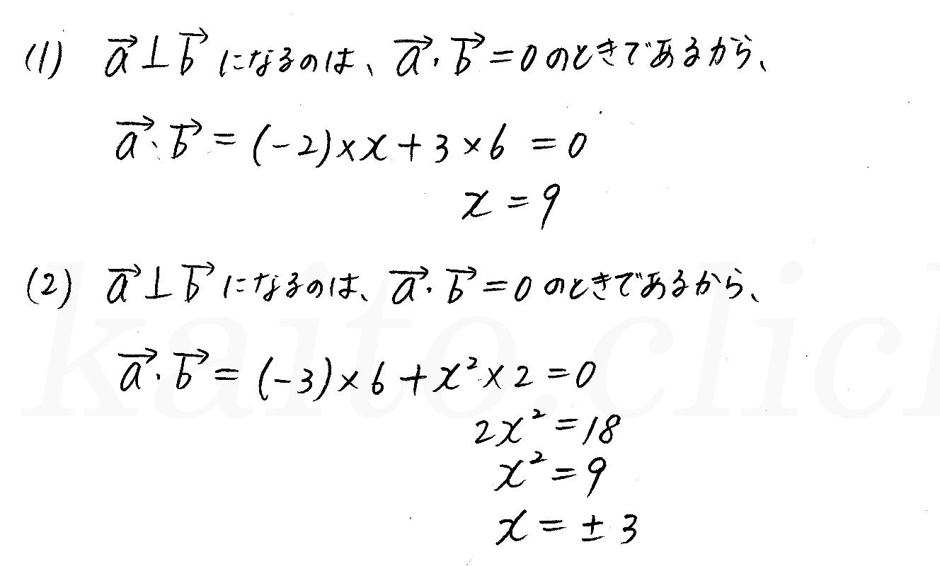 クリアー数学B-29解答