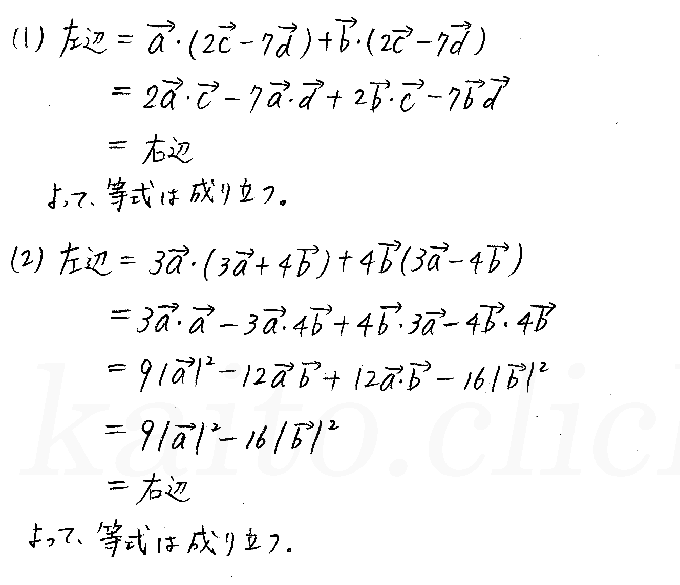 クリアー数学B-31解答