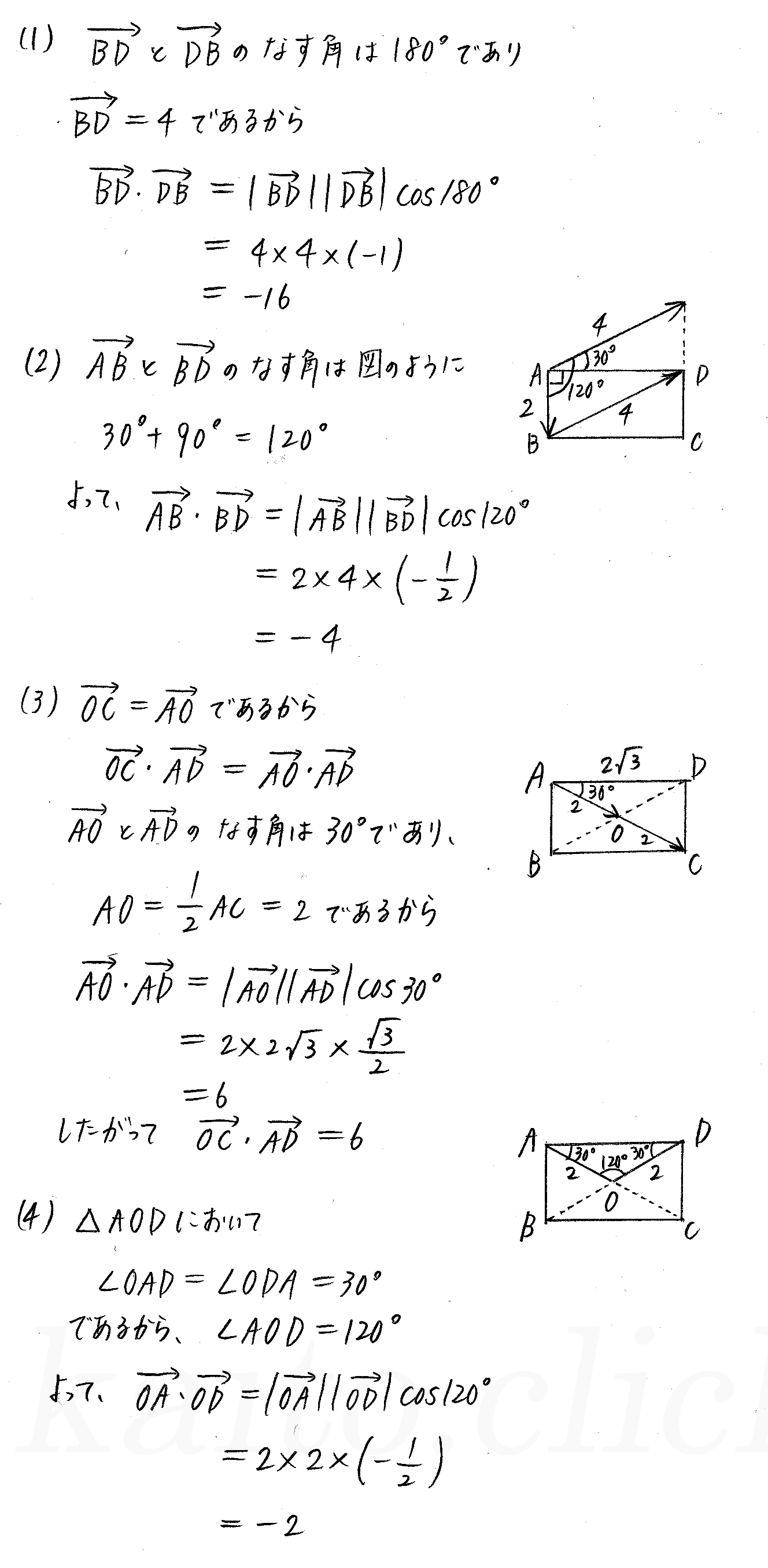 クリアー数学B-32解答