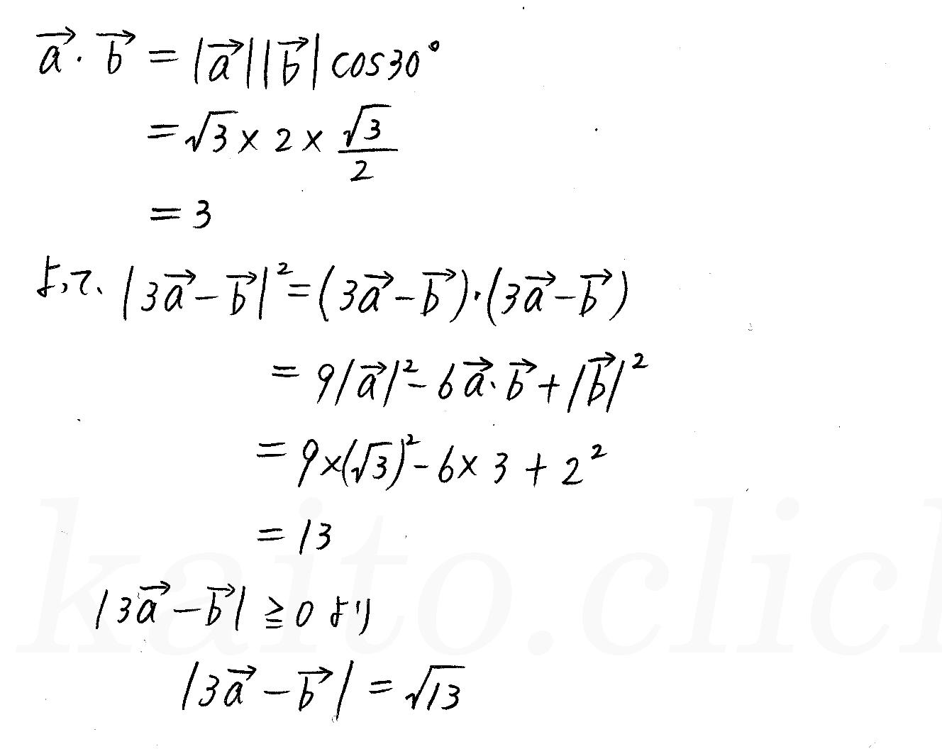 クリアー数学B-34解答