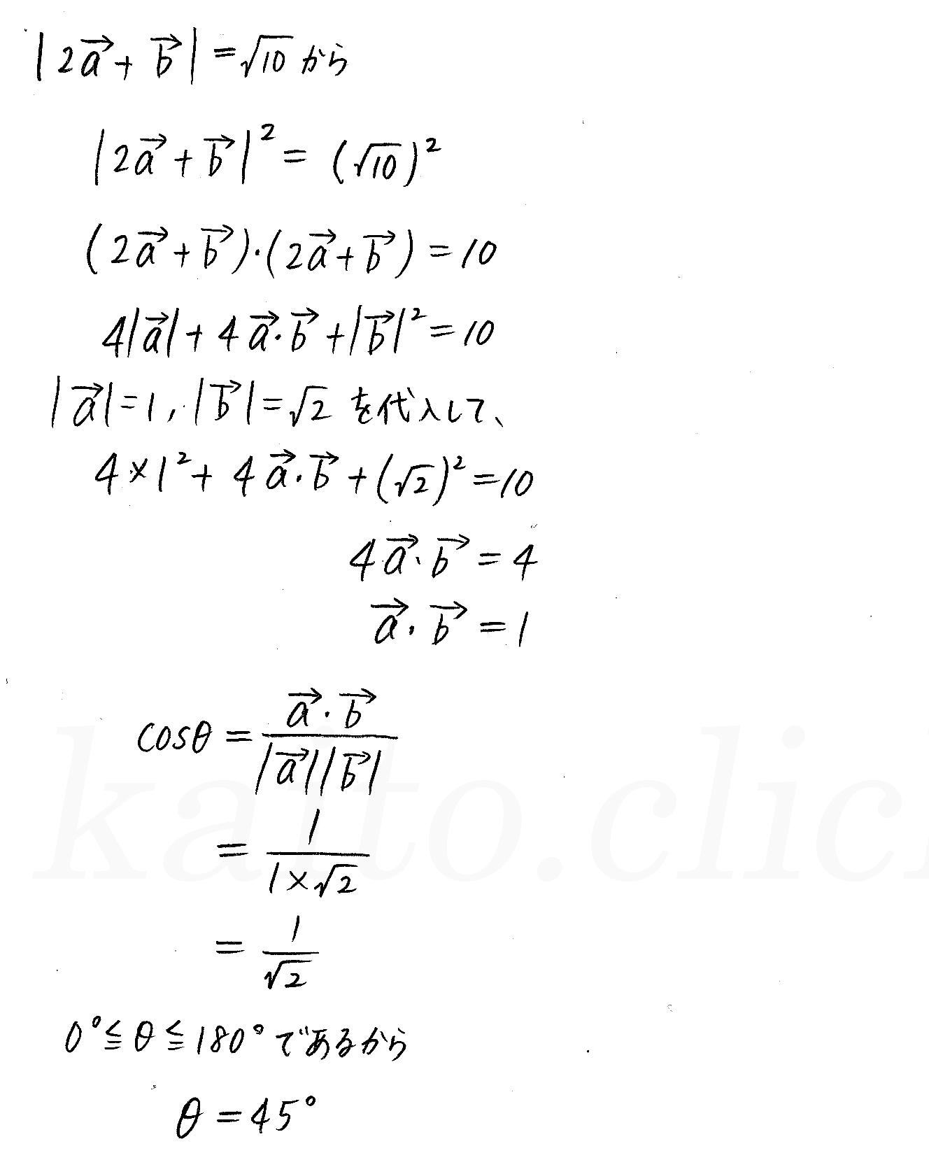クリアー数学B-35解答