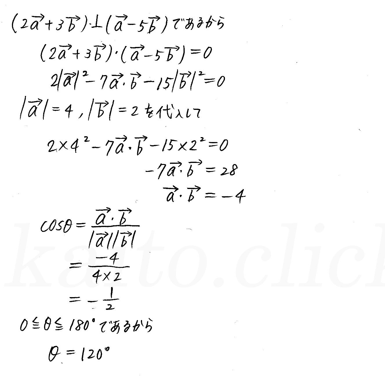クリアー数学B-36解答