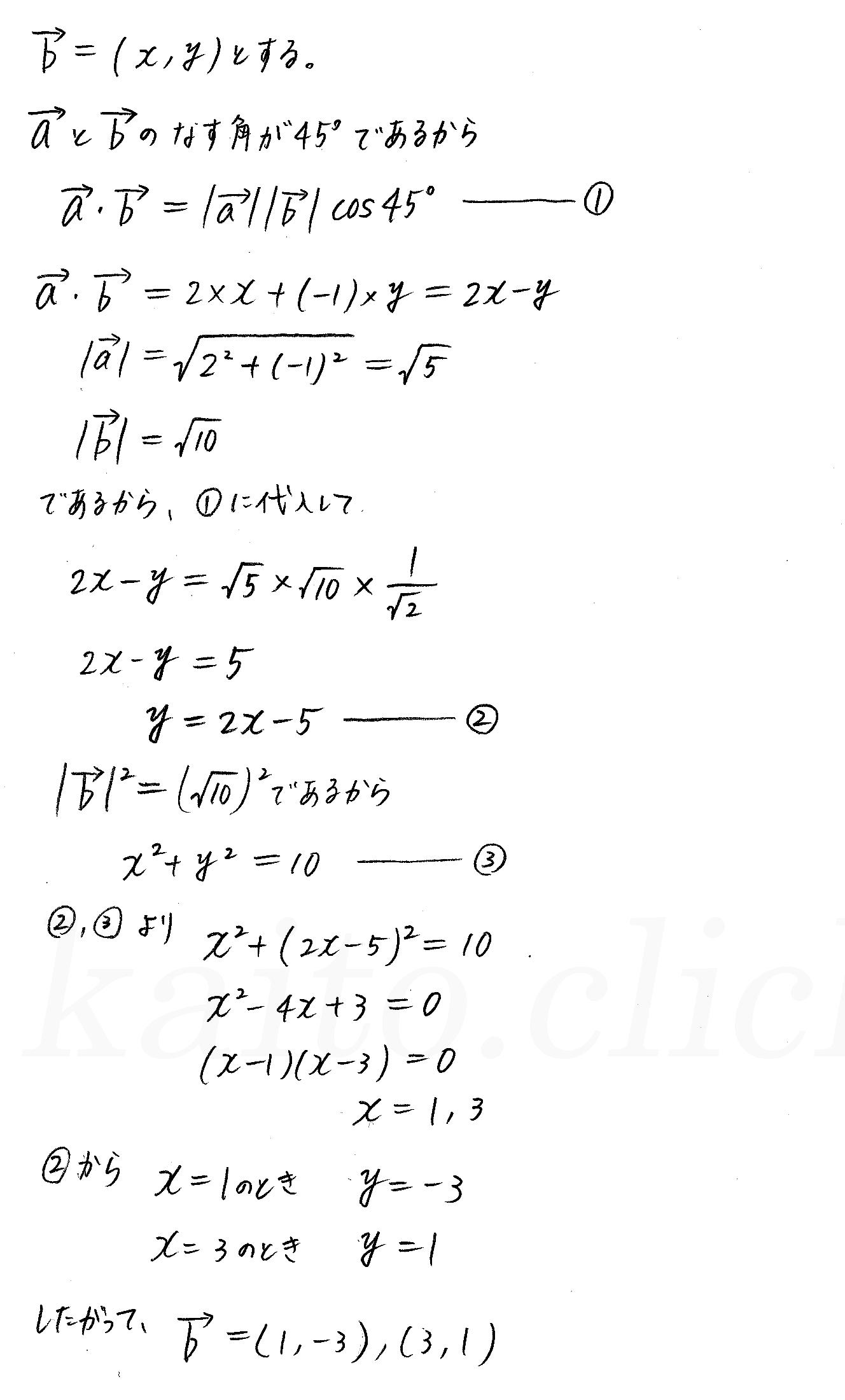 クリアー数学B-37解答