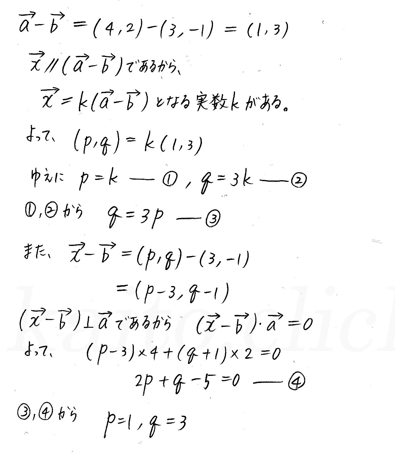 クリアー数学B-39解答