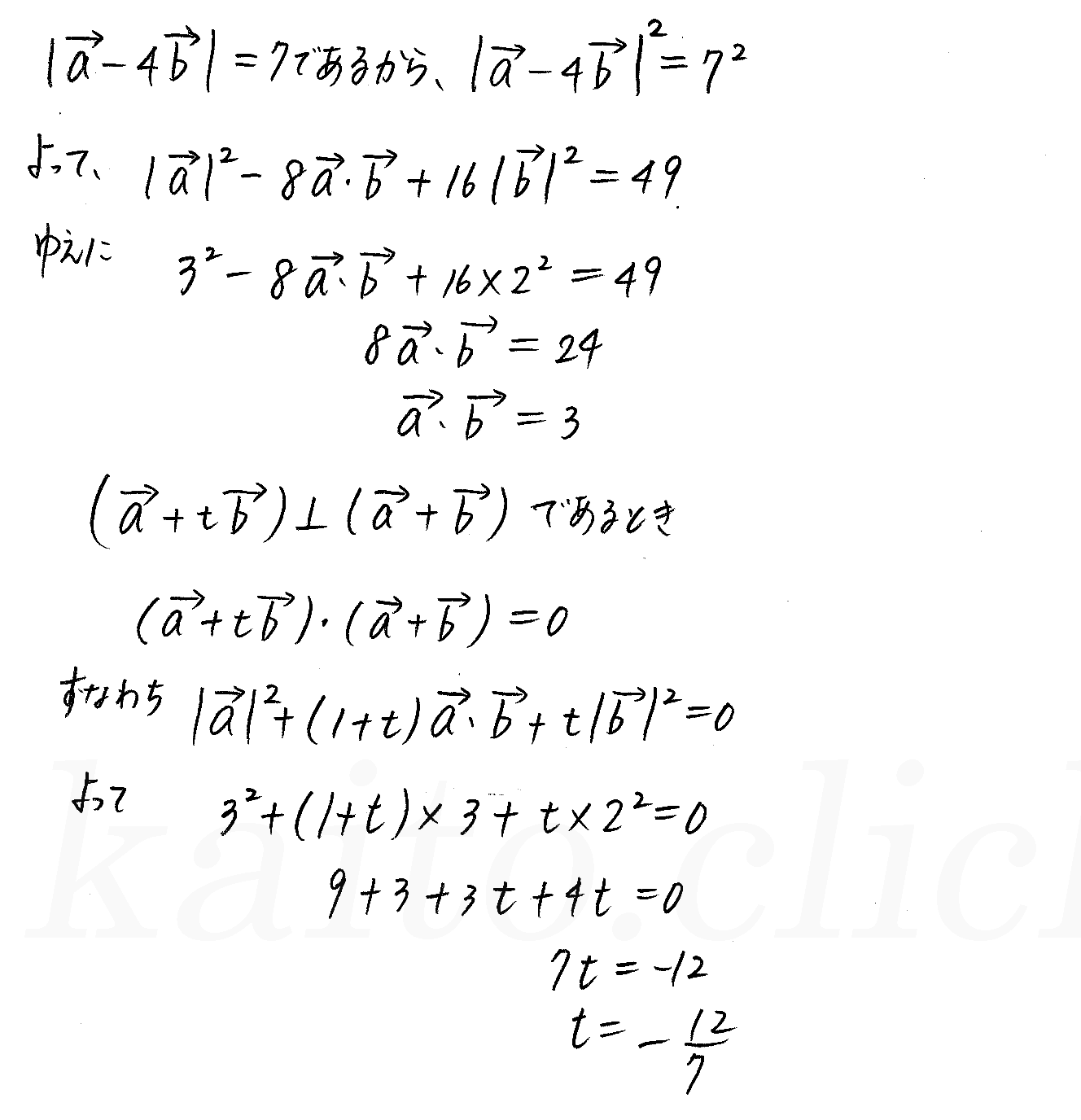 クリアー数学B-41解答