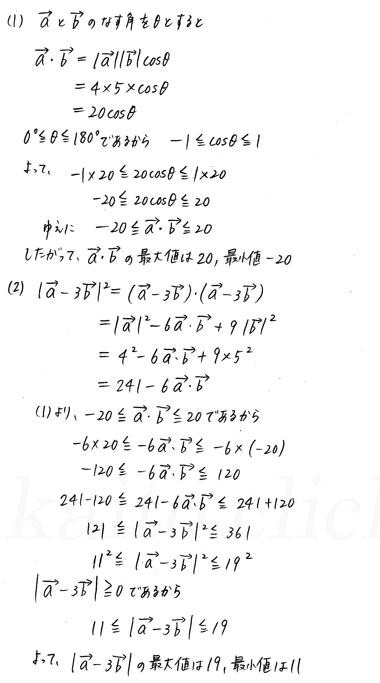 クリアー数学B-42解答