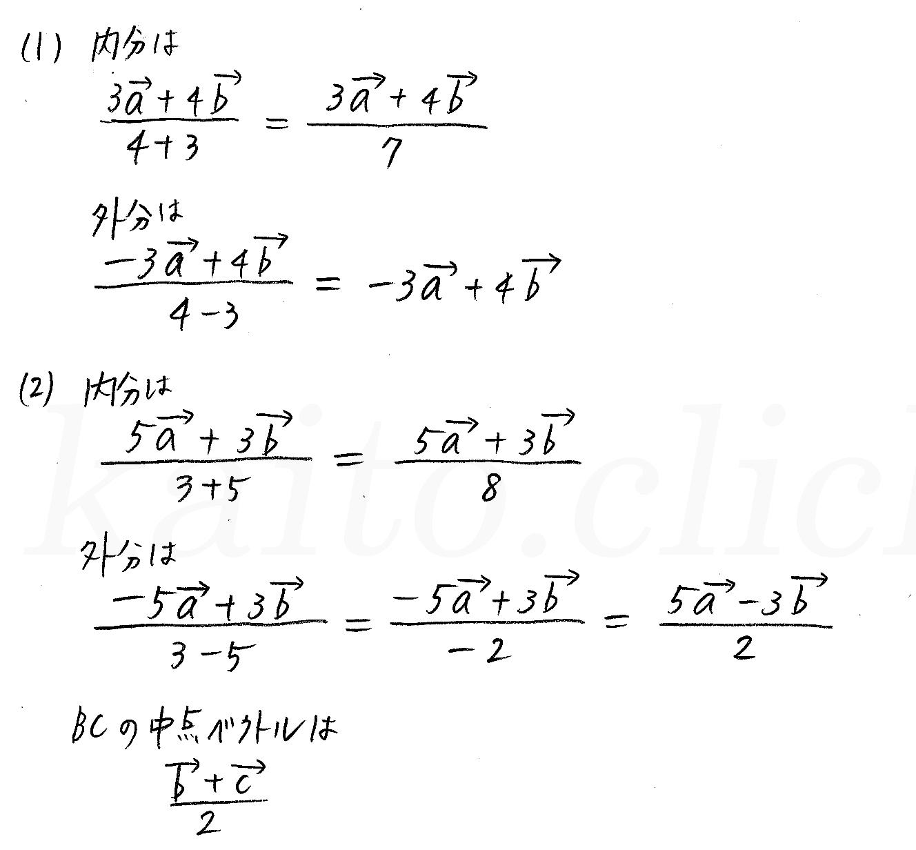 クリアー数学B-44解答