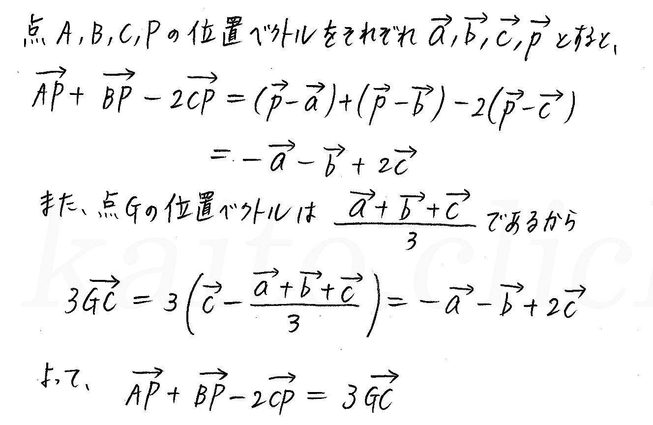 クリアー数学B-46解答