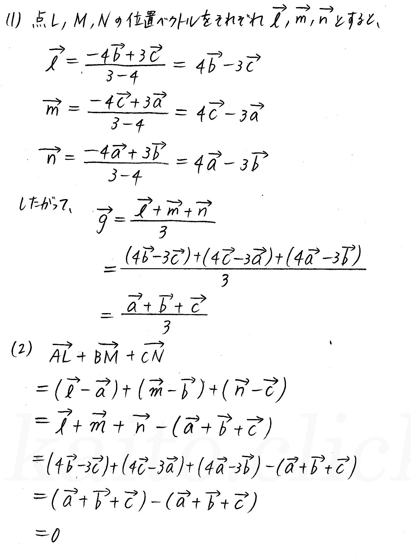 クリアー数学B-47解答